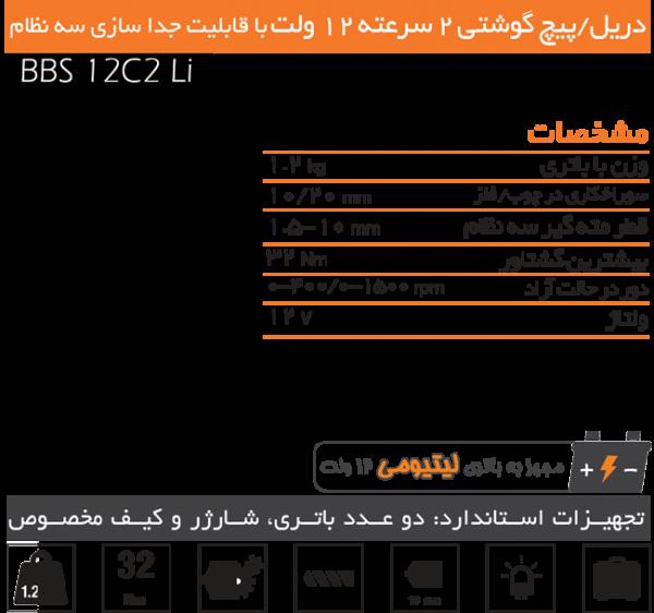 دریل شارژی مدل BBS12C2LI آاگ
