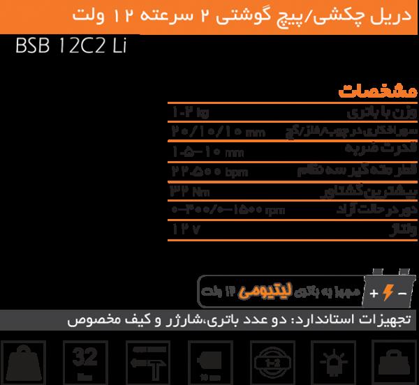 دریل شارژی چکشی مدل BSB12C2LI آاگ