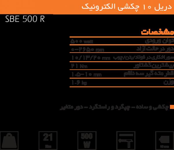 دریل 13چکشی الکترونیک مدل SBE500R آاگ