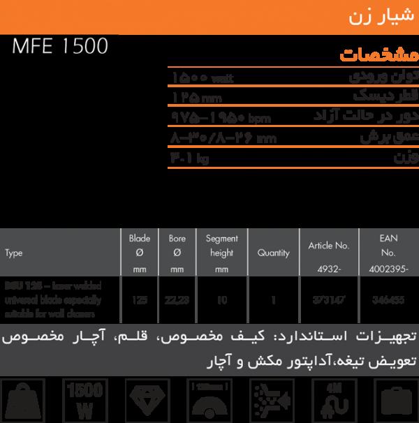 شیارزن مدل MFE 1500 آاگ