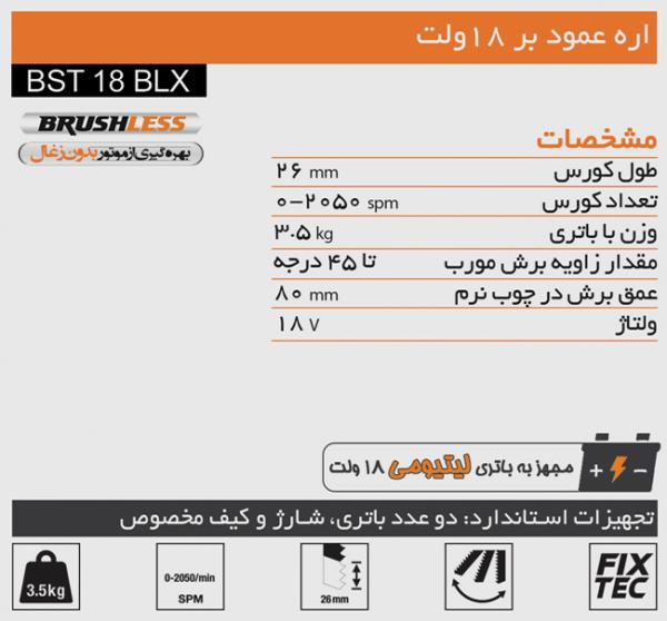 عمود بر شارژی مدل BST18BLX-0 آاگ