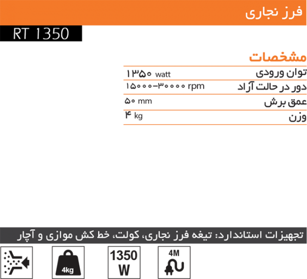فرز نجاری RT1350E آاگ