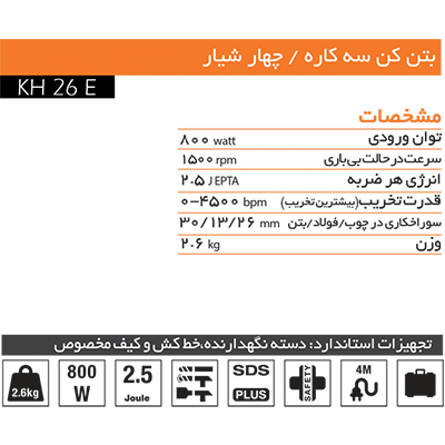 بتن کن 3 کاره 4 شیارآاگ مدل KH26E
