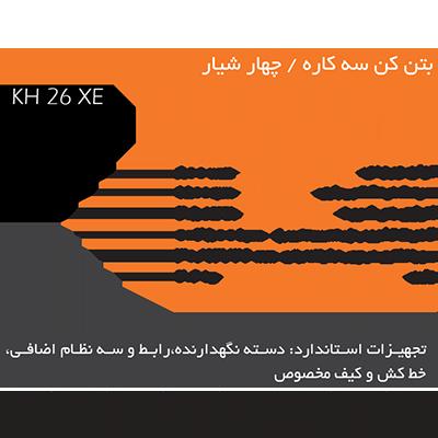 بتن کن 3 کاره 4 شیار آاگ مدل KH26XE