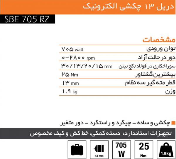 دریل13 چکشی آاگ مدل SBE705RZ