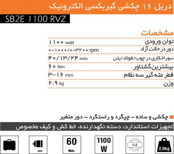 دریل 16چکشی گیربکسی آاگ مدل SB2E1100RVZ