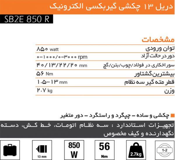 دریل 13چکشی گیربکسی آاگ مدل SB2E850R